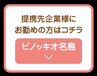 名島料金表
